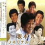 Kyu Sakamoto &ndash; Memorial Best