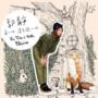 郭靜 – 這一切 還是迷人的 - EP