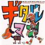 Coil – Gitaroo Man OST