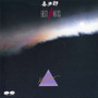 Kitaro – Best 16 Hits