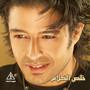 Mohamed Hamaki – Kheles El Kalam