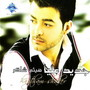 Haytham Shaker – Geded Alaia