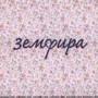 Zemfira