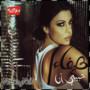 haifa – Habibi Ana