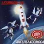 Lesnikov-16 – Ангелы Космоса