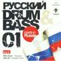 4CUS – Русский Drum&Bass 01