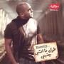 Mahmoud El Esseily – Tool Manti Gamby