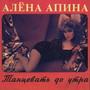 Алёна Апина – Танцевать до утра