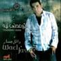 Wael Gassar – Tew3edny Leh