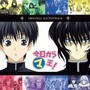 Kyou Kara Maou Original Soundtrack