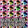 Николай Воронов – Live in Dubna
