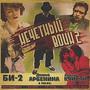 Би-2 + Диана Арбенина – Нечётный воин 2