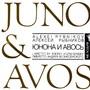 Юнона и Авось – Юнона и Авось
