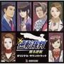 Sugimori Masakazu – Gyakuten Saiban Yomigaeru Gyakuten Original Soundtrack