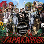 Тараканы! – Unplugged Unlimited