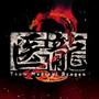 「医龍 Team Medical Dragon 2」オリジナルサウンドトラック