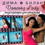 Дима Билан – Dancing lady