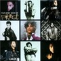 Prince – Very Best Of