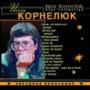 Игорь Корнелюк – Звездная коллекция