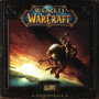 Hayes, Jason – World of Warcraft