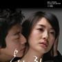 윤미래 – 못된 사랑 OST