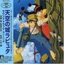 Joe Hisaishi – Laputa: Castle in the Sky
