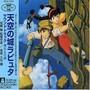 Joe Hisaishi – Laputa: Castle in the Sky