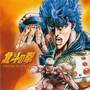 Crystal King – Hokuto No Ken