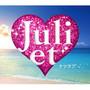Juliet – ナツラブ