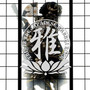 Miyavi – THIS IZ THE JAPANESE KABUKI ROCK
