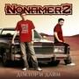 NONAMERZ – Доктор И Дайм