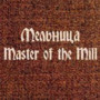 Мельница – Master of the Wind