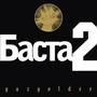 Баста – 2