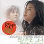 신승훈 – 엽기적인 그녀 OST