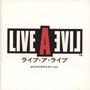 下村陽子 – LIVE A LIVE OSV
