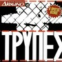 trypes – trypes