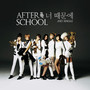 After School – 너 때문에