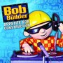 Bob The Builder – Appetite For Construction