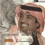 Rashed Al Majed – Jalsat Wanasah
