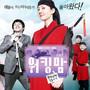 소녀시대 – 워킹맘 OST