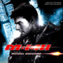 Michael Giacchino – Mission Impossible 3