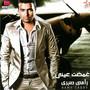 Ramy Sabry – Ghamadt Einy