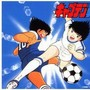 Captain Tsubasa – Complete Collection Disk 3