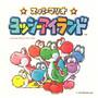 Koji Kondo – Super Mario World 2: Yoshi's Island