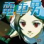 Face 2 Fake Densha Otoko Original Soundtrack