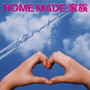 HOME MADE KAZOKU – Shounen Heart