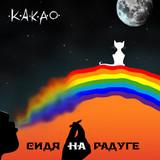 K.A.K.A.O.