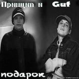 Guf feat. Принцип