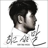 Suho ft Kim Tae Woo